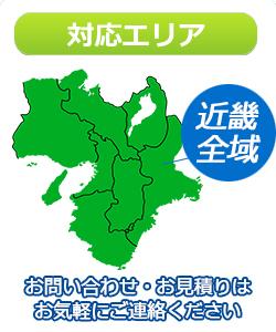 対応エリア大阪府全般お問い合わせ・お見積もりはお気軽にご連絡ください