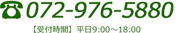 TEL:072-959-0177【受付時間】平日9:00~18:00