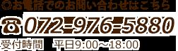 お電話でのお問い合わせはこちら 072-959-0177受付時間 平日9:00~18:00
