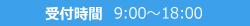 受付時間9:00~18:00